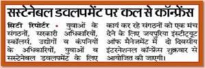 Dainik Bhaskar: Sustainable Development Par Kal Se Conference