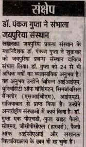 Dr. Pankaj Gupta ne Sambhala Jaipuria Sanshathan