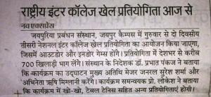 Inter College Khel Pratiyogita Aaj Se