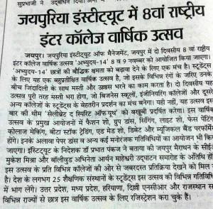 Jaipuria Institute main 8th Rashtriya Inter Colleague Varshik Utasav.