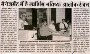 Management main swarnim bhavishya Alok Ranjan
