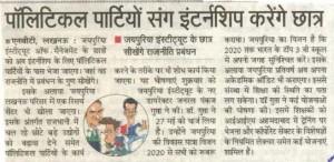 Pankaj Gupta ne sambhala karyabhar