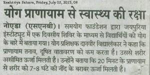 Yog parayam se swasthya ki rakhsha