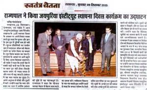 Rajyapal ne kiya Jaipuria institute staphna divas karyakram ka udhgatan