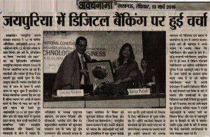 Jaipuria main digital banking par hui charchaa