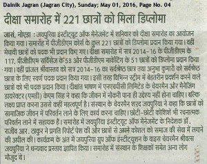 Deekshaa samaaroh main 221 chhaatraun ko milaa diploma