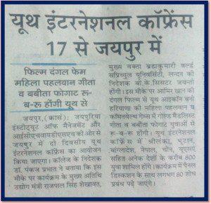Rajasthan Punjab Kesari: Youth International Conference 17 Se Jaipur Me