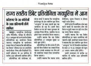 Rajya Stariye Debate Pratiyogita Jaipuria mein aaj