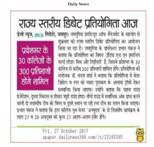 Rajya Striya Debate Pratoyogita Aaj