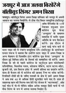 jaipur me aaj jalwa bikherenge boolywood singer aman trikha