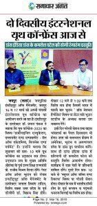 Do divseeya international youth conference aaj se