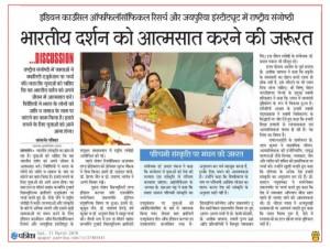 Bhartiya Darshan Ko Aatmsaat Karne Ki Zarurat